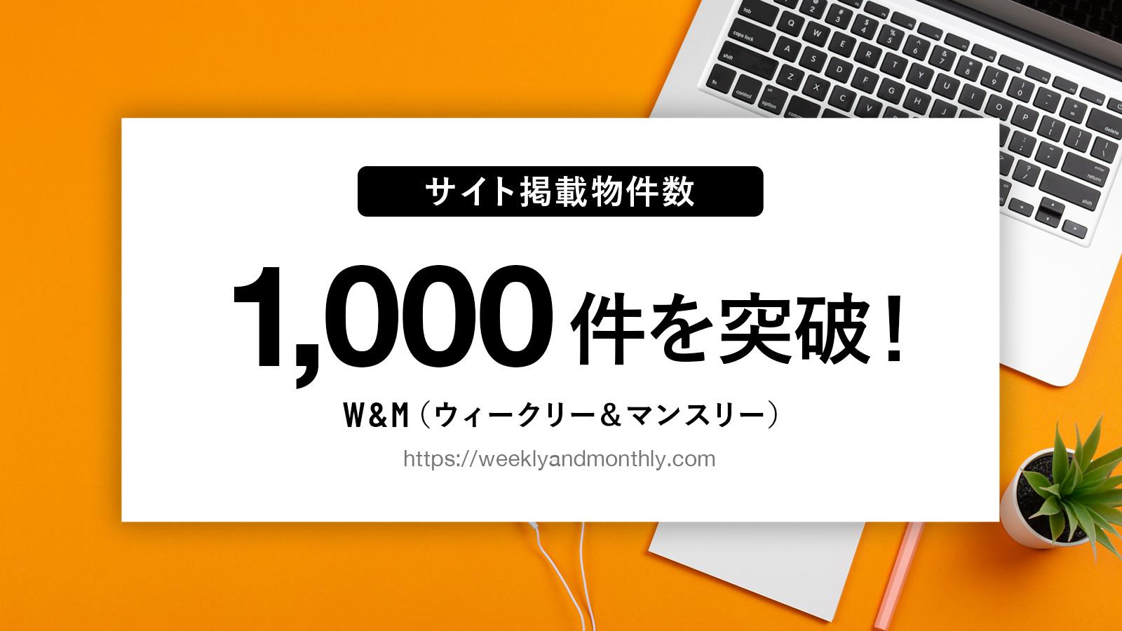 【PR】Weekly&Monthlyサイト掲載物件数1,000件を突破!