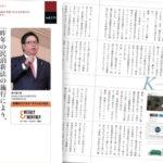 グローバルオーナーズに当社代表黒木の対談記事を掲載