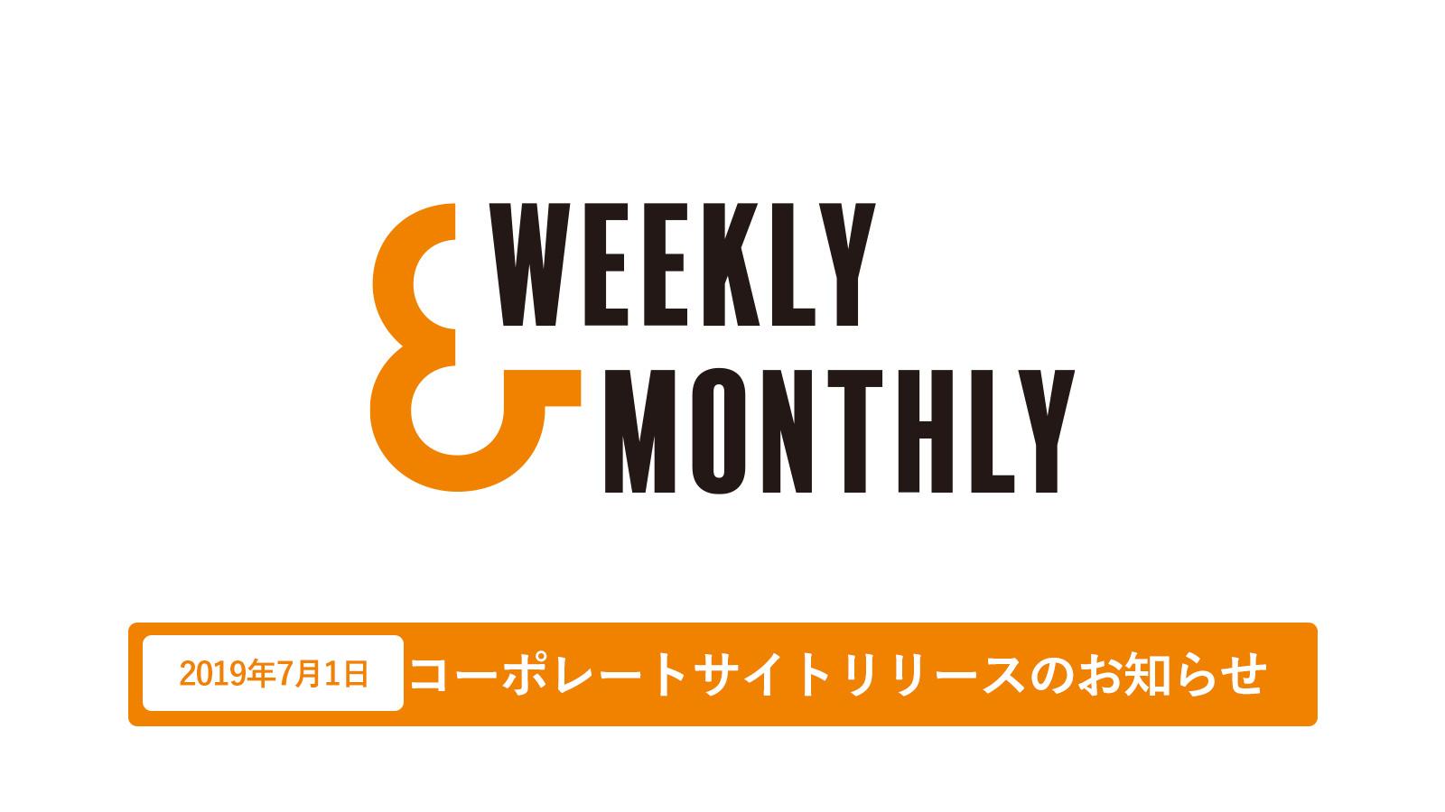 Weekly&Monthly株式会社コーポレートサイトリリースのお知らせ