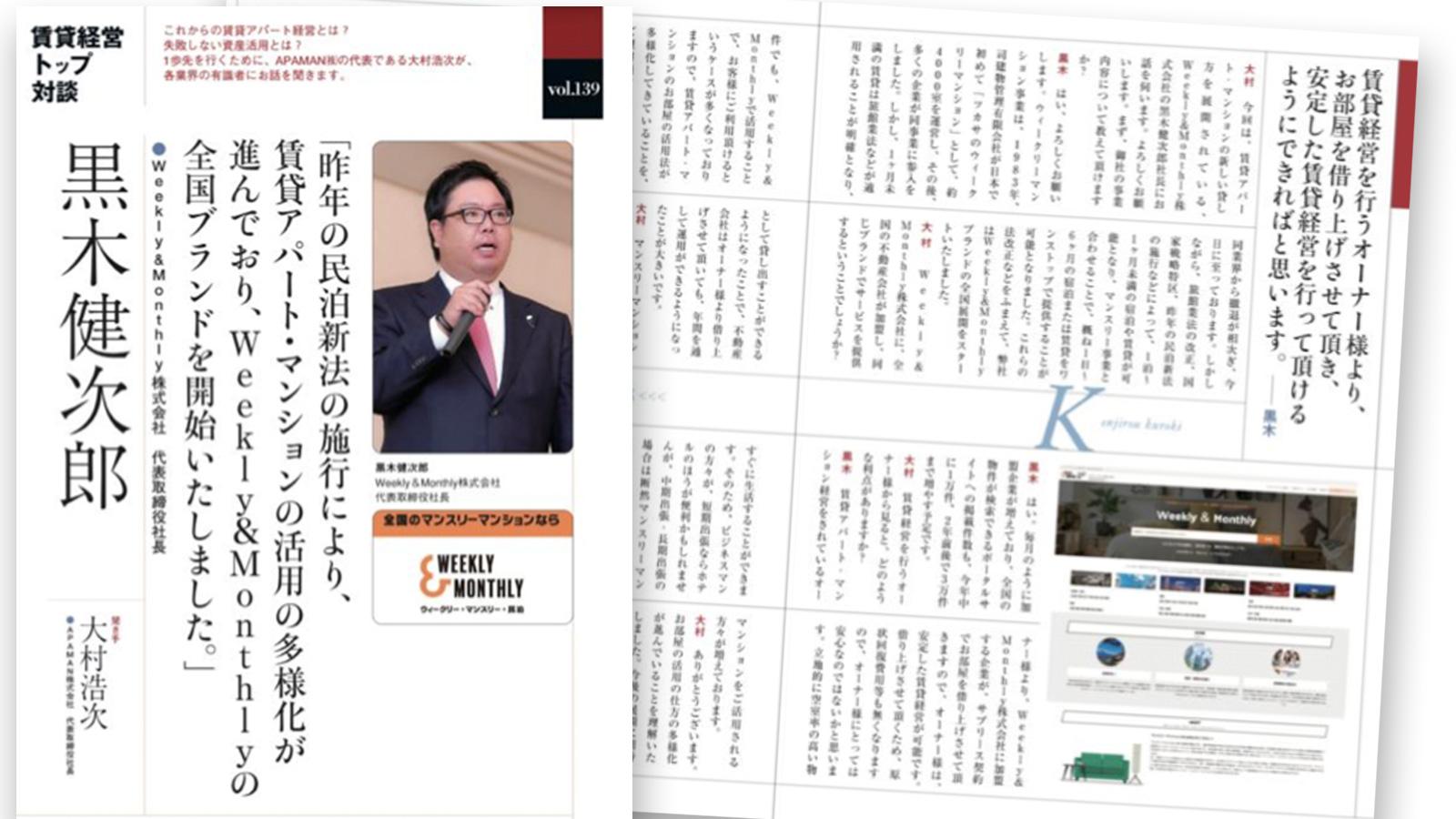 【PR】【メディア掲載】グローバルオーナーズに当社代表黒木の対談記事を掲載いただきました