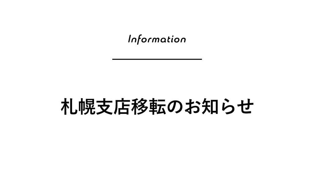 札幌支店移転のお知らせ