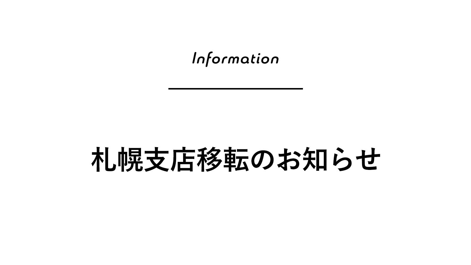 2019年10月5日|札幌支店移転のお知らせ