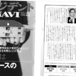 プレジデントNAVIに当社代表の取材記事を掲載