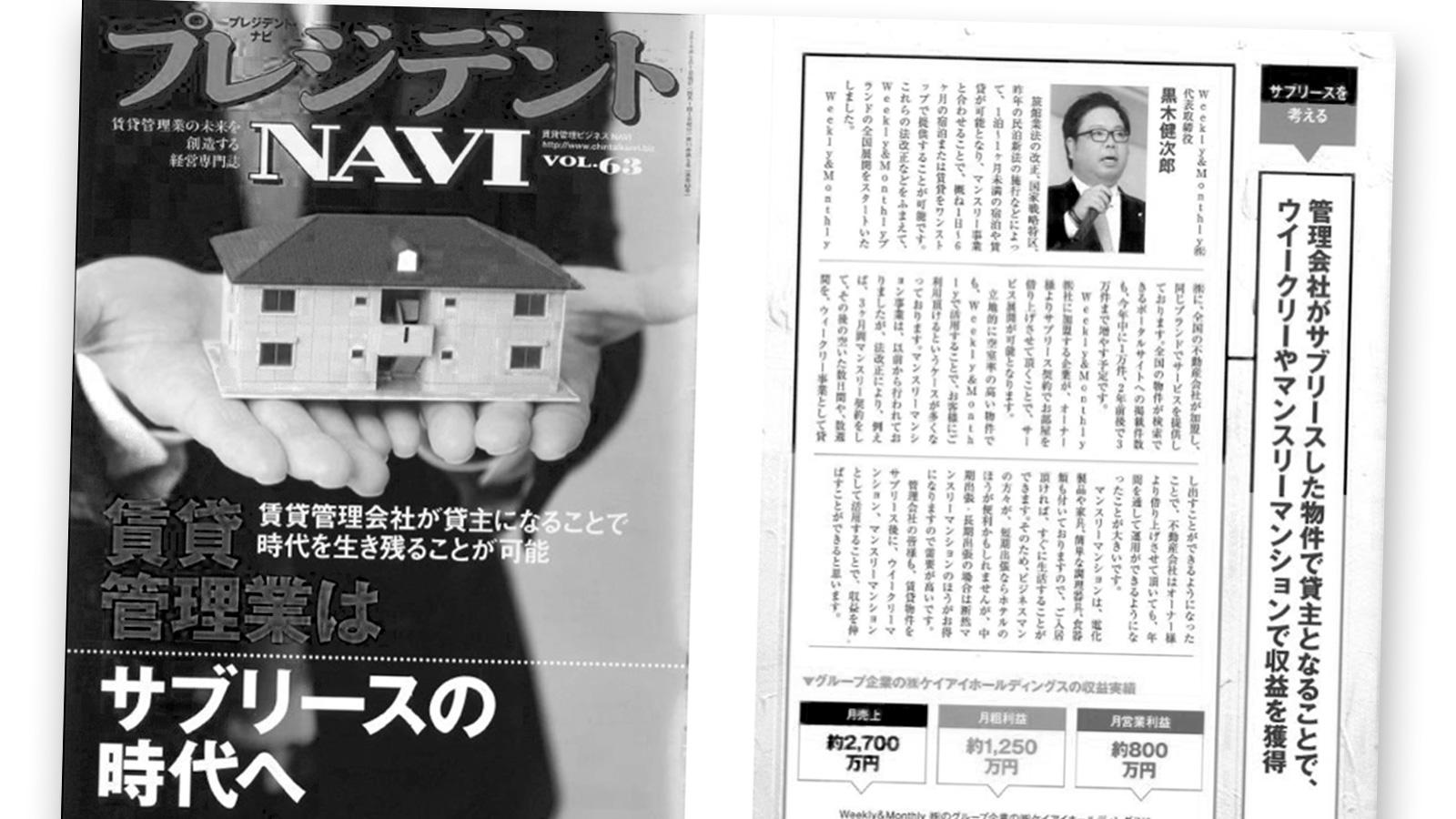 【メディア掲載】プレジデントNAVIに当社代表の取材記事を掲載いただきました
