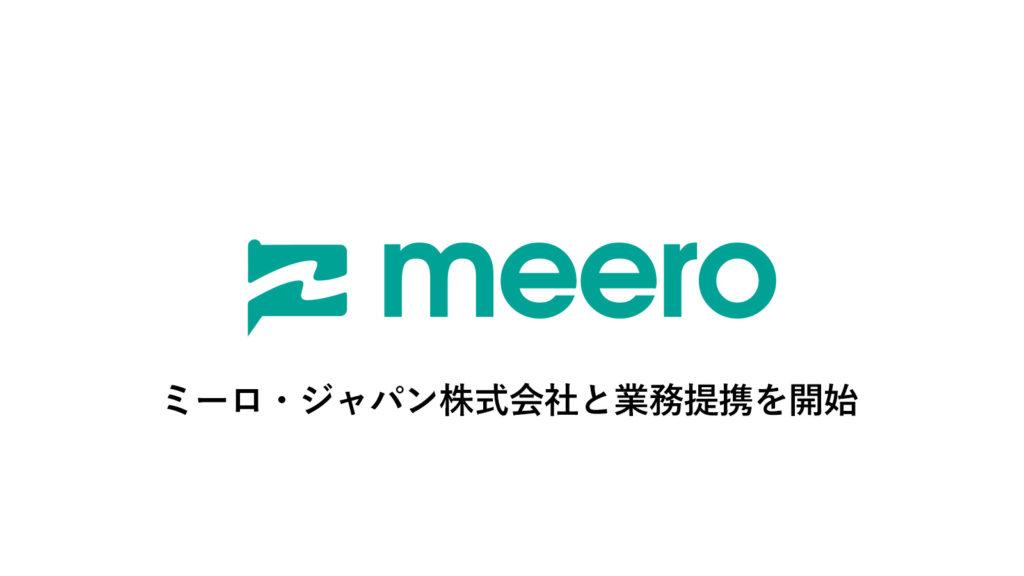 ミーロ・ジャパン株式会社と業務提携