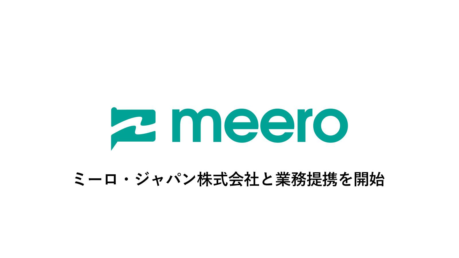 【PR】ミーロ・ジャパン株式会社と業務提携を開始いたしました