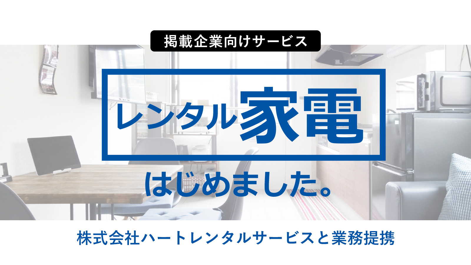 【PR】掲載会社向けにレンタル家電サービスを開始いたしました