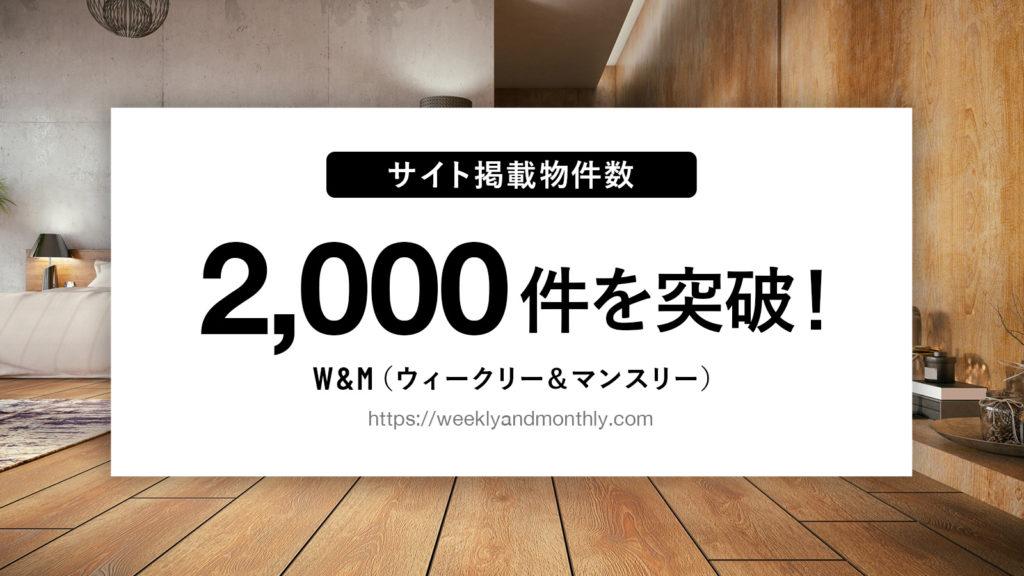 W&M(ウィークリー&マンスリー)掲載物件数2,000件を突破!