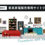 家具家電販売サービスを開始