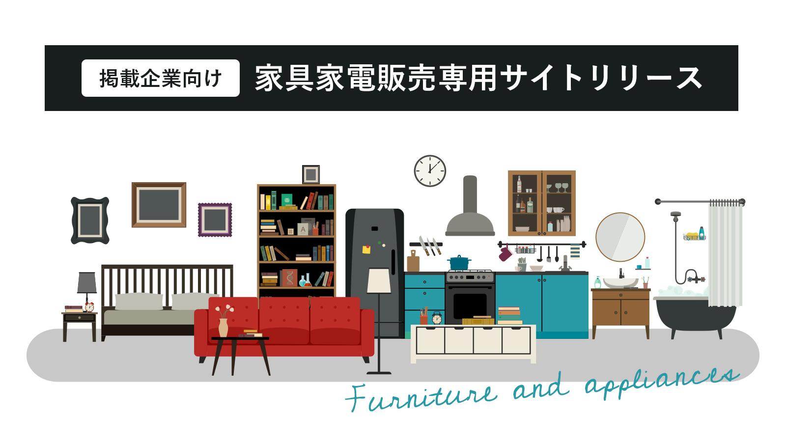【PR】掲載会社向けに家具家電販売サービスを開始いたしました