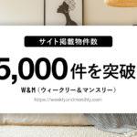 W&M(ウィークリー&マンスリー)サイト掲載物件数5,000件を突破!