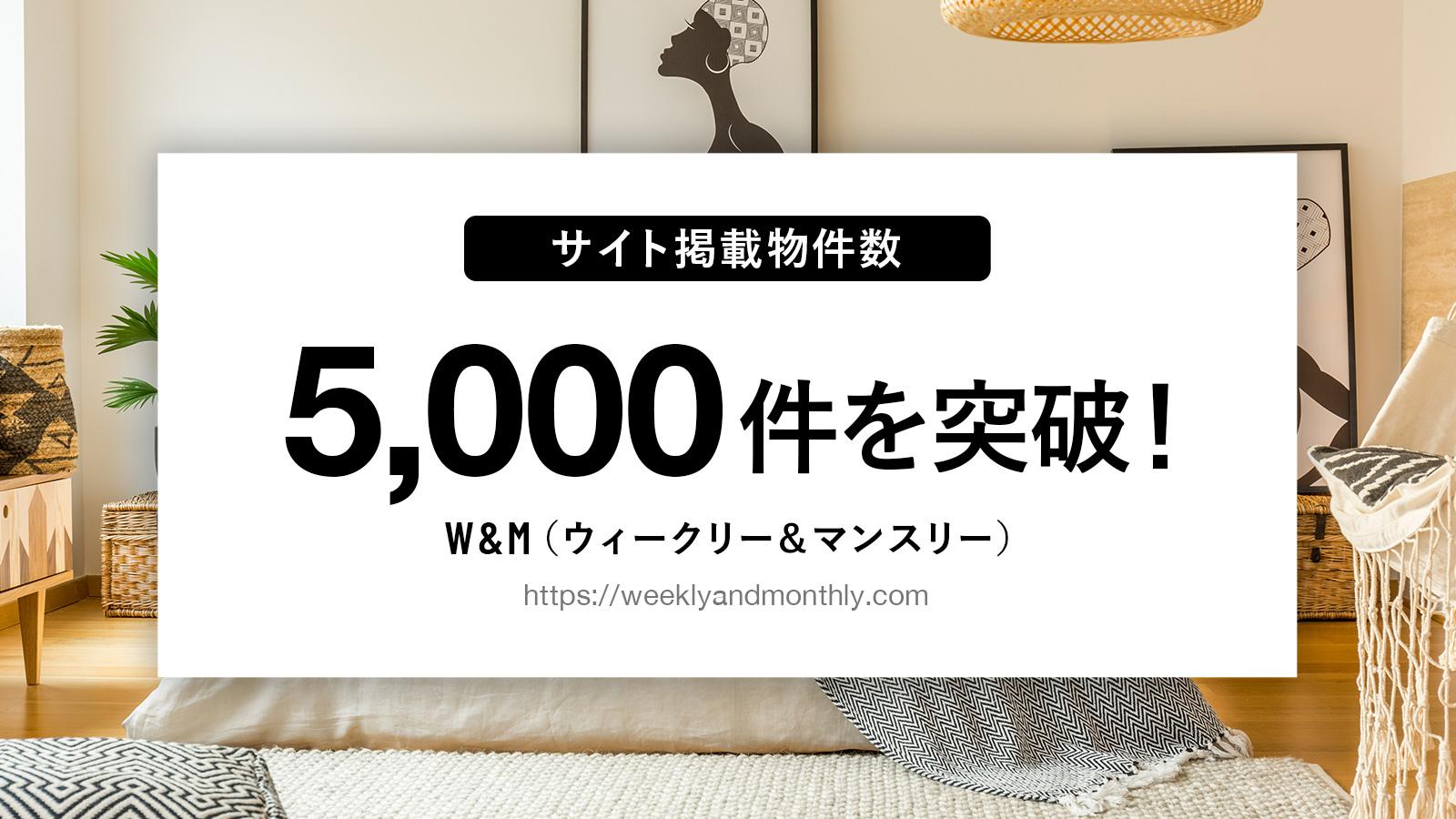 【PR】W&M(ウィークリー&マンスリー)サイト掲載物件数5,000件を突破!