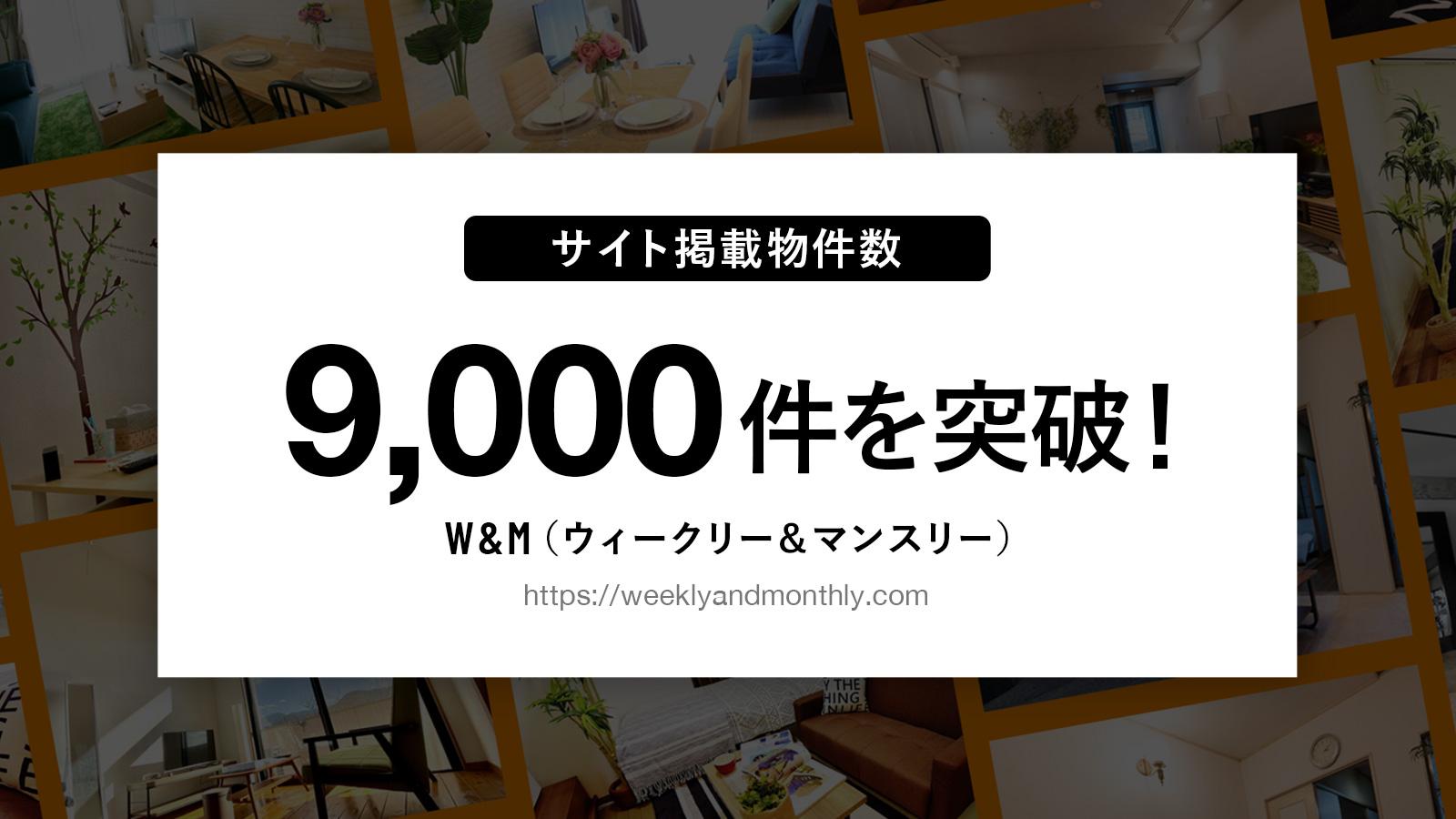 【PR】W&M(ウィークリーー&マンスリー)掲載物件数9,000件を突破!