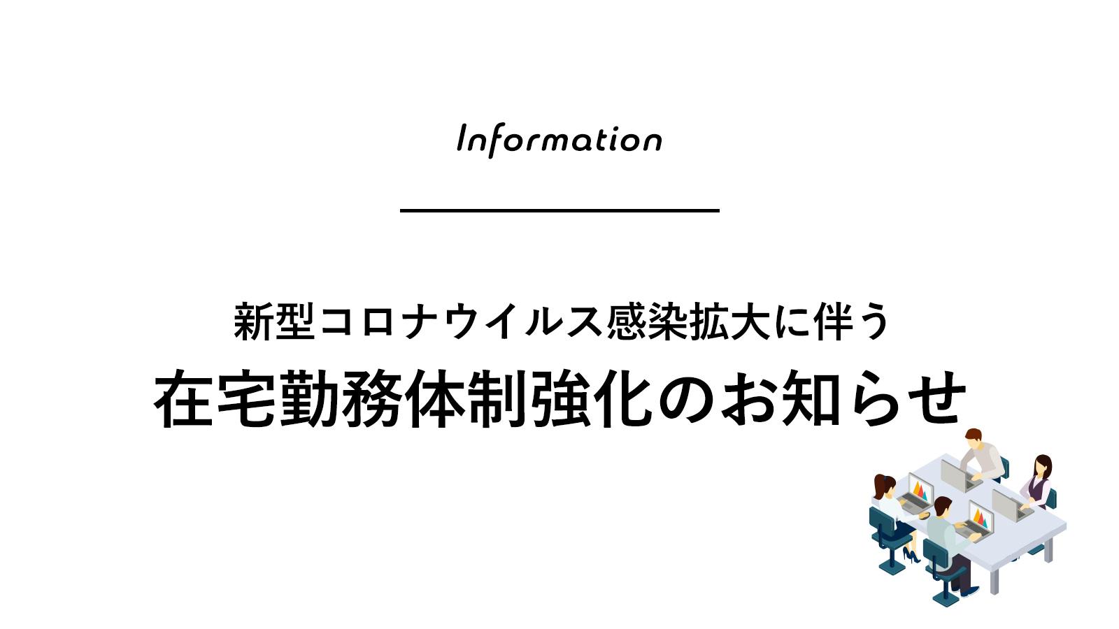 【重要】新型コロナウイルス感染拡大に伴う在宅勤務体制強化のお知らせ