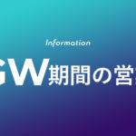 2020年 GW期間の営業についてのお知らせ