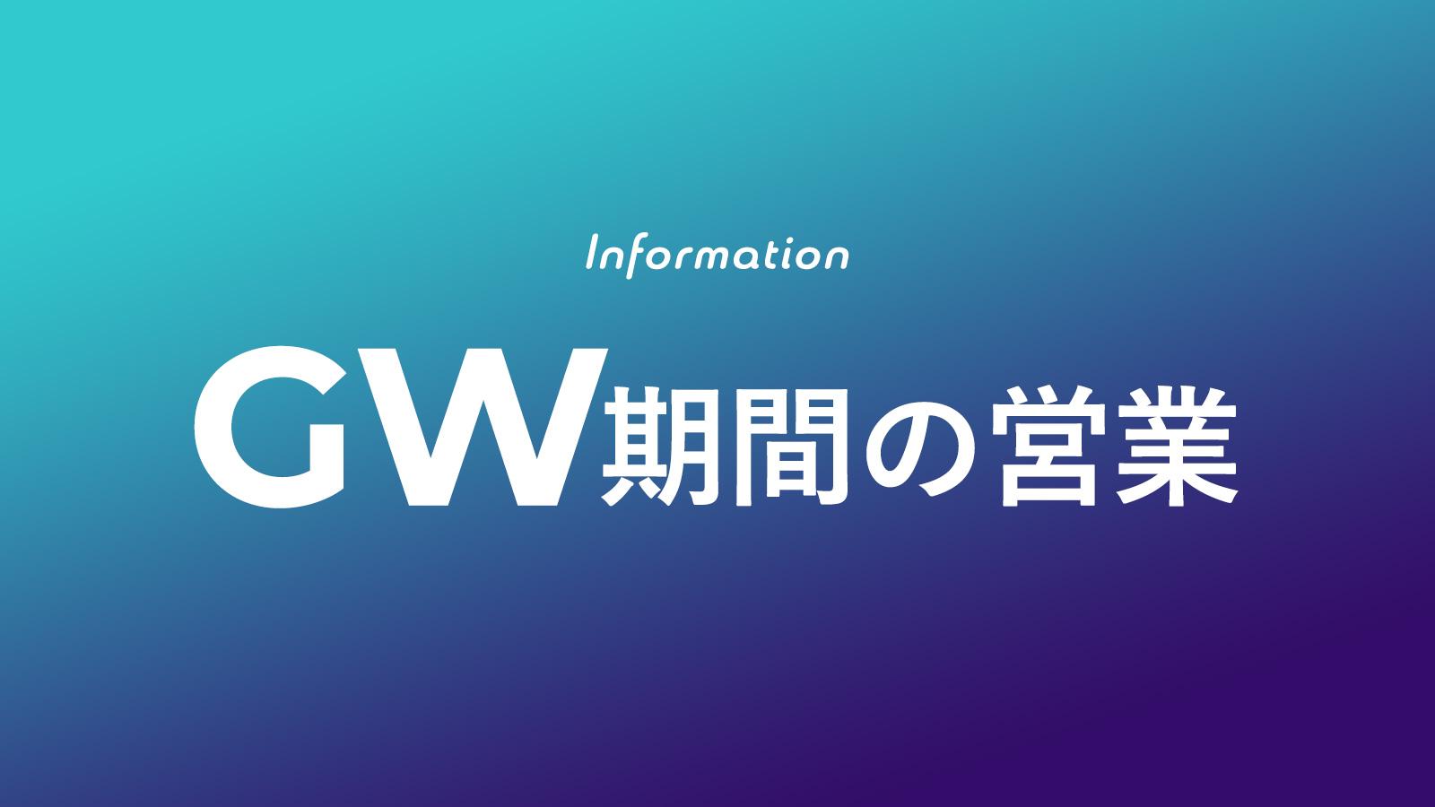 2021年 GW期間の営業についてのお知らせ