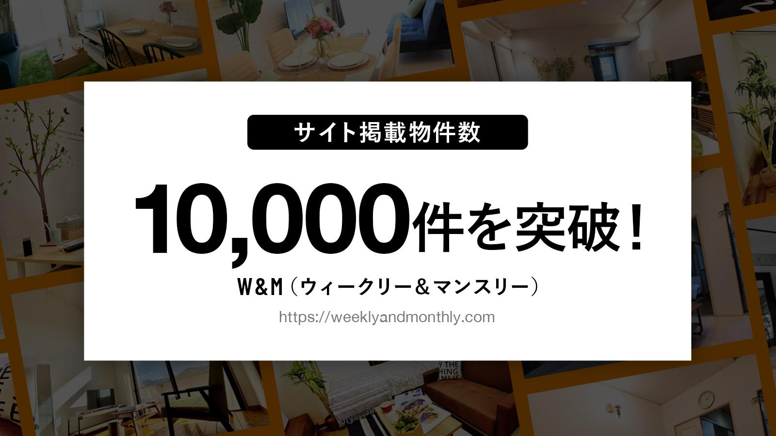 【PR】W&M(ウィークリーー&マンスリー)掲載物件数10,000件を突破!