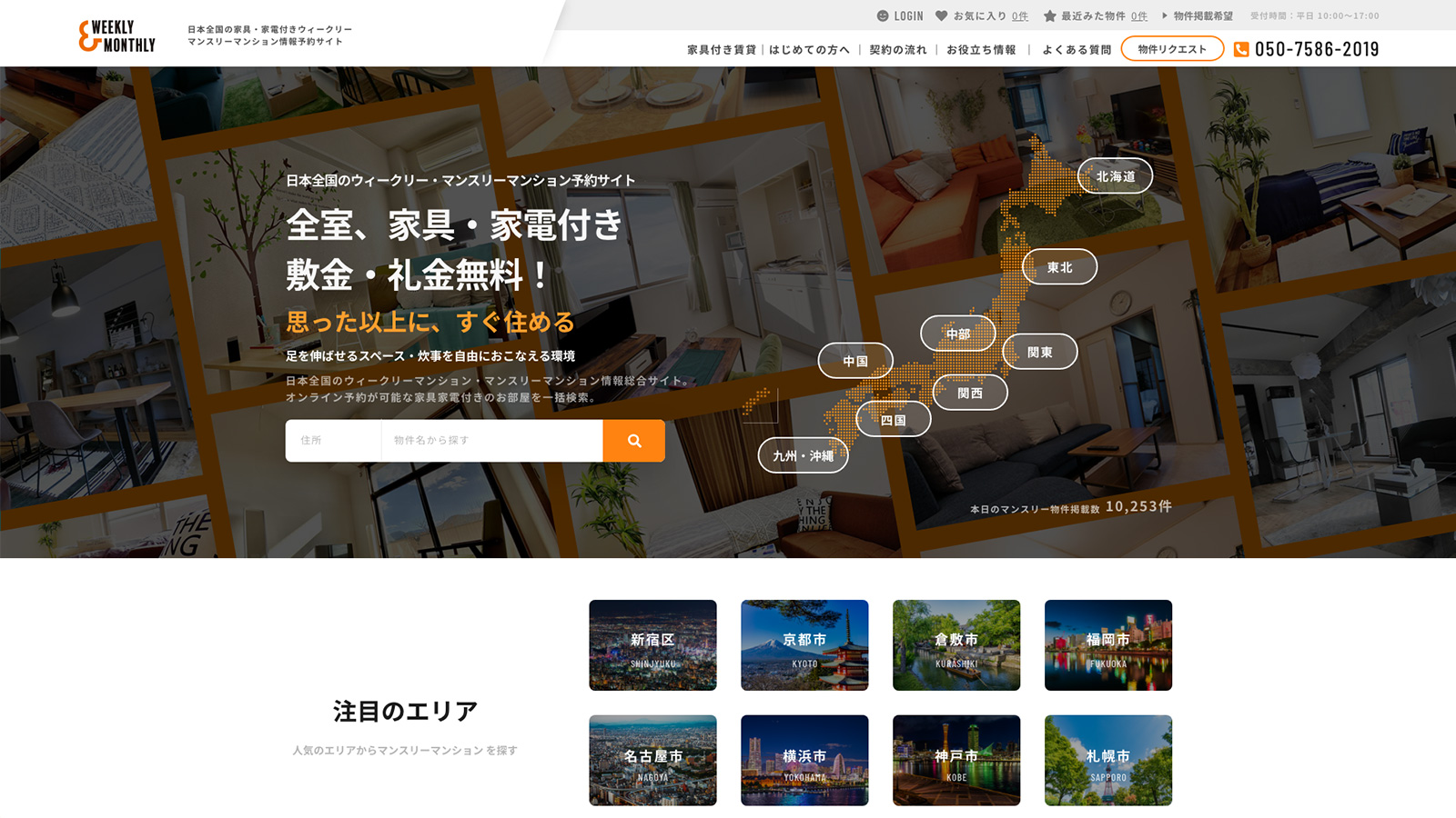 【PR】Weekly&Monthlyほか関連サイトをリニューアルいたしました!