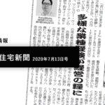 全国賃貸住宅新聞(2020年7月13日号)