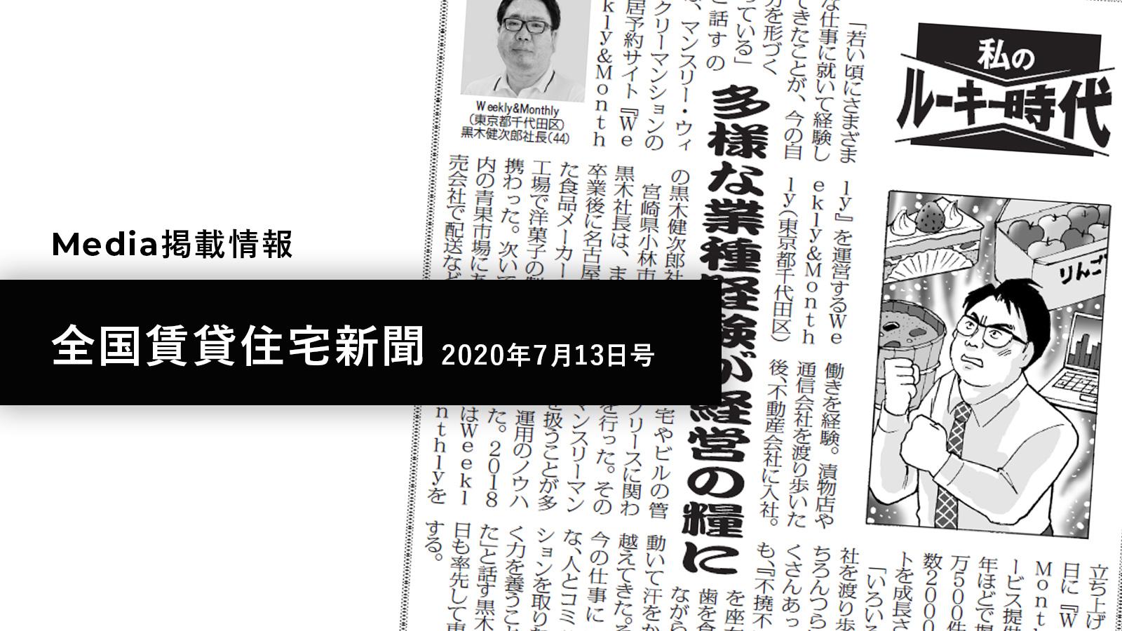 【メディア掲載】 全国賃貸住宅新聞(2020年7月13日号)に当社代表の取材記事を掲載いただきました