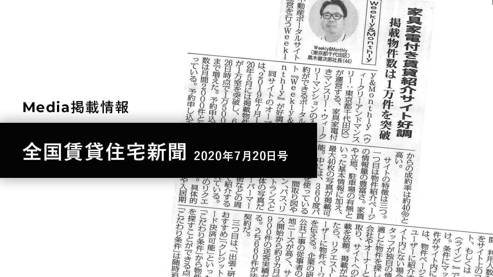 【メディア掲載】 全国賃貸住宅新聞(2020年7月20日号)に当社代表の取材記事を掲載いただきました
