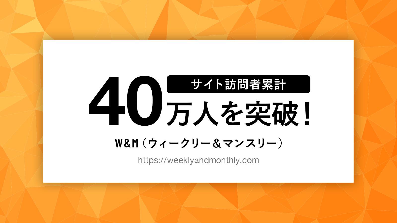 【PR】W&M(ウィークリー &マンスリー) サイト訪問者累計40万人を突破!