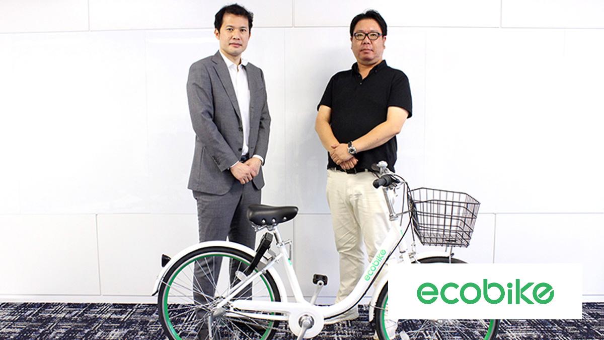 【PR】ecobike、シェアサイクル事業で提携しました!