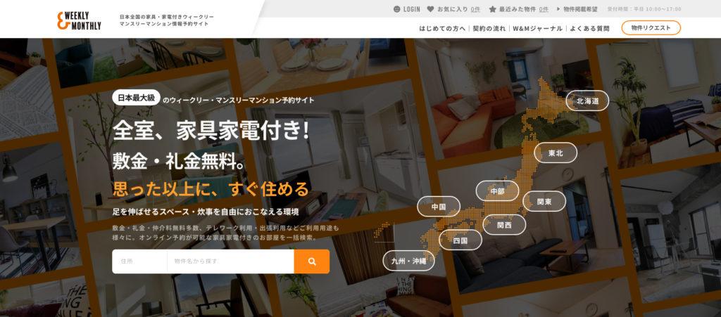 日本全国のマンスリーマンション予約検索サイトW&M