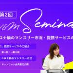 20201112_第二回WMセミナーを開催