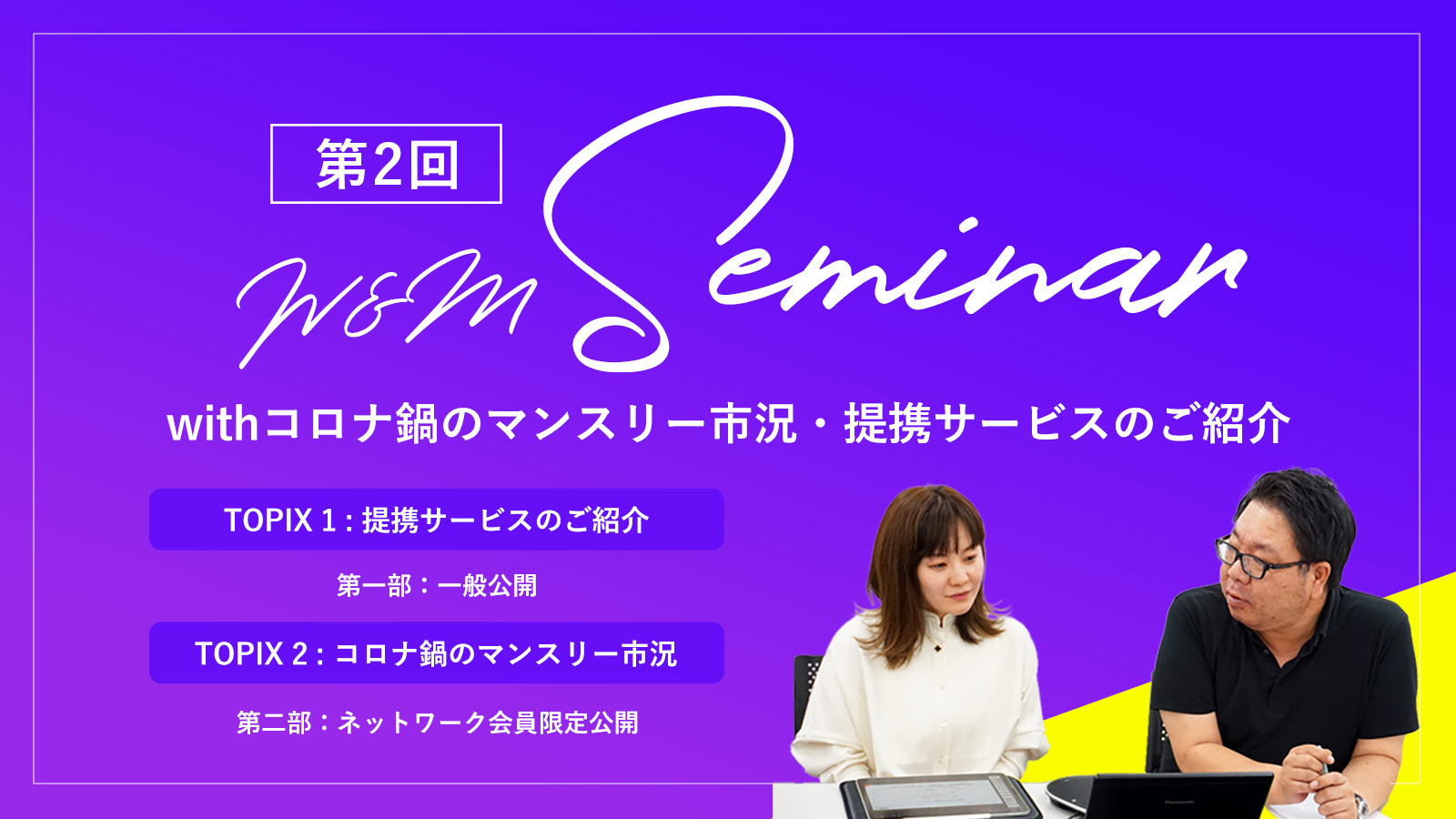 【PR】第2回W&Mセミナーを開催いたしました!