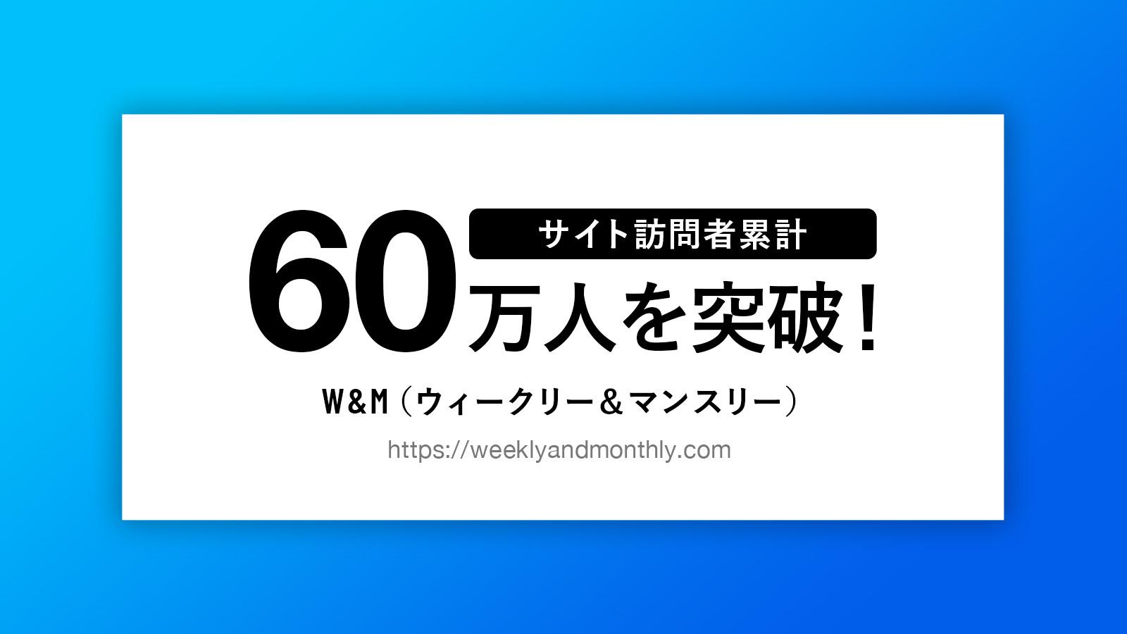 【PR】W&M(ウィークリー &マンスリー) サイト訪問者累計60万人を突破!