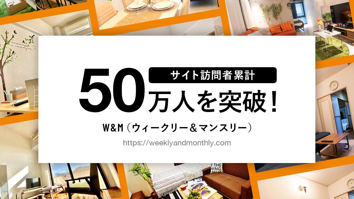 【PR】W&M(ウィークリー &マンスリー) サイト訪問者累計50万人を突破!