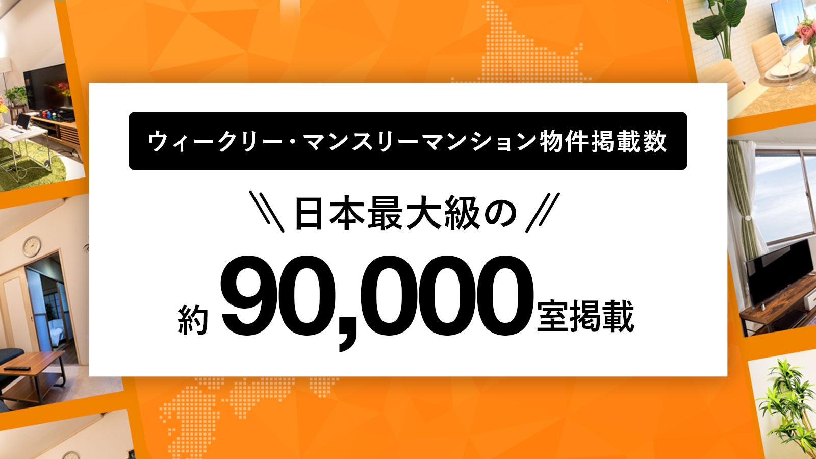 【PR】約90,000室掲載で日本一へ。W&M(ウィークリー&マンスリー)、全都道府県でマンスリーマンションの取扱い開始!
