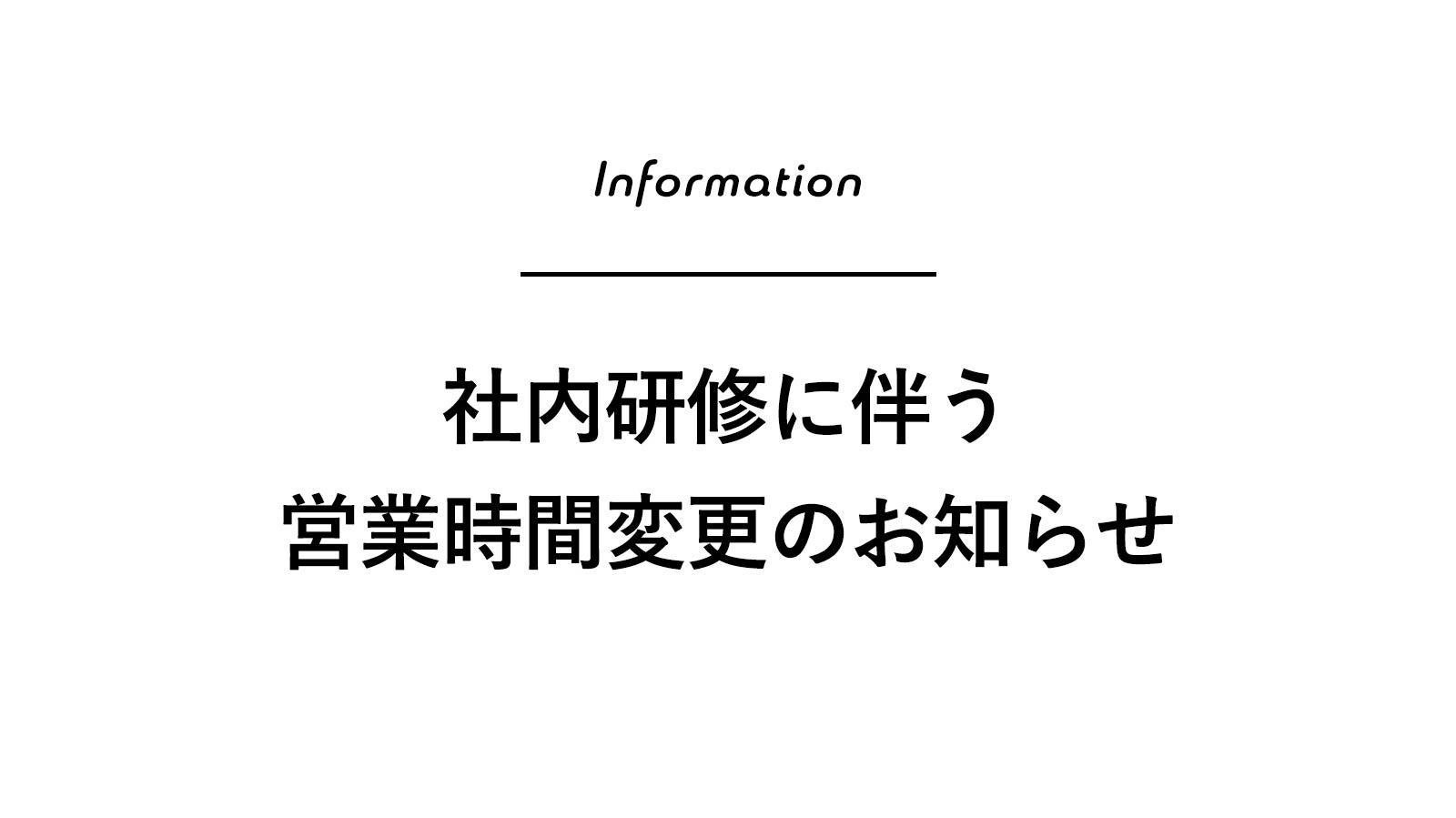 2021年3月19日(金)社内研修に伴う営業時間変更のお知らせ