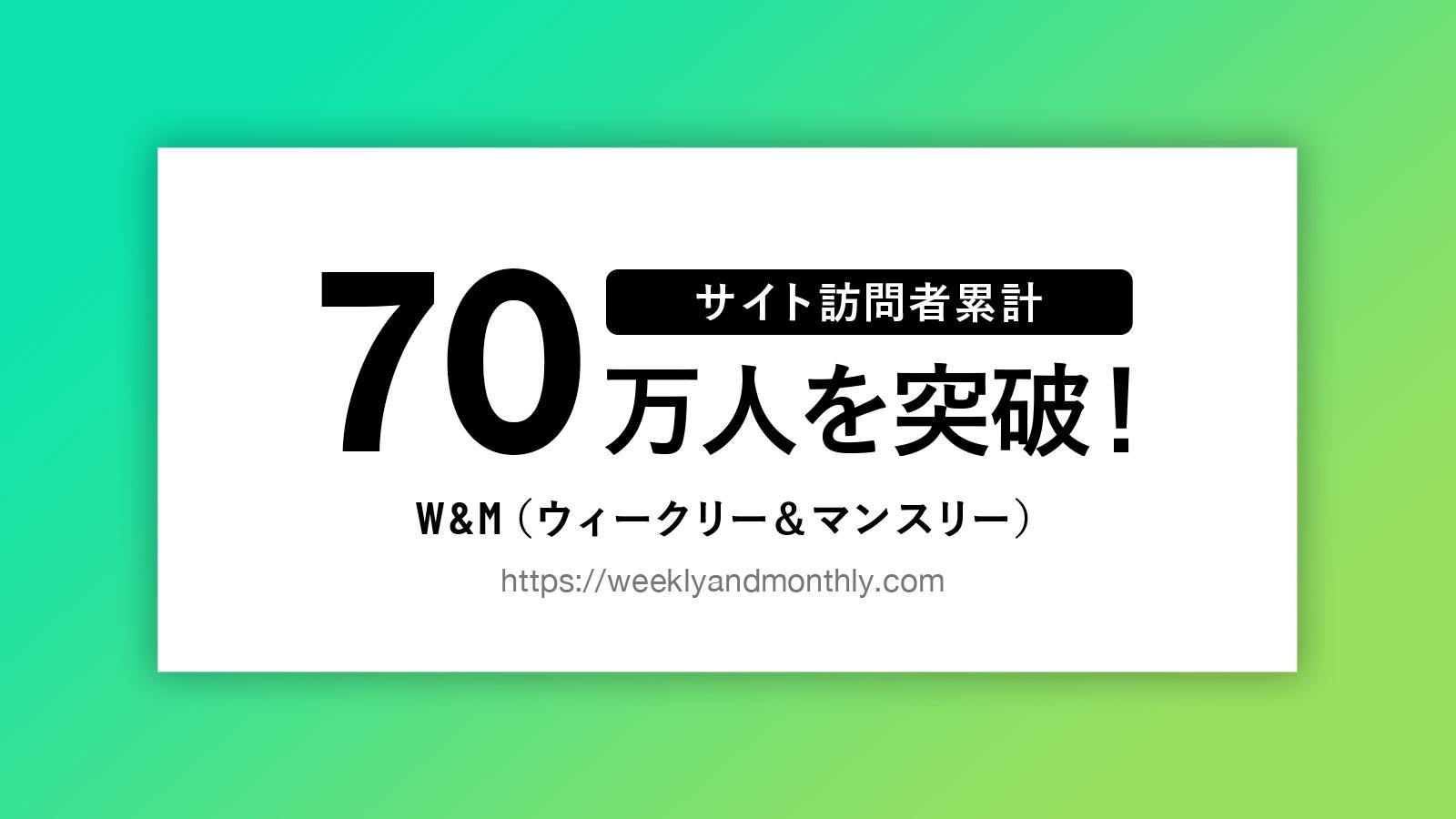 【PR】W&M(ウィークリー &マンスリー) サイト訪問者累計70万人を突破!