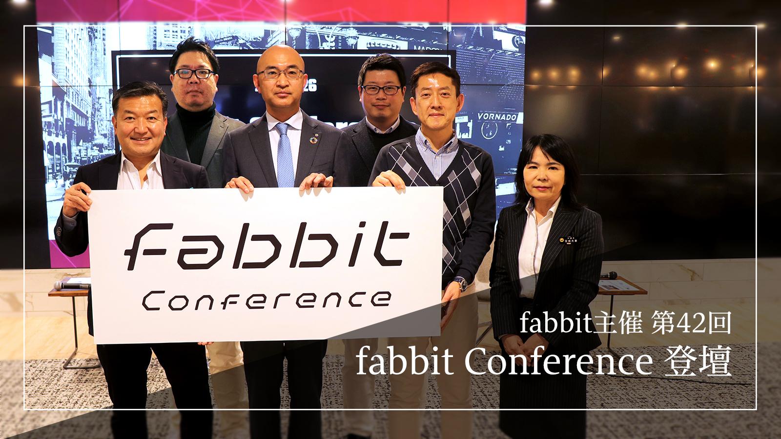 【PR】1⽉26⽇開催のfabbit Conference「ワーケーション〜ニューノー マル時代のビジネスチャンス〜」に登壇いたしました。