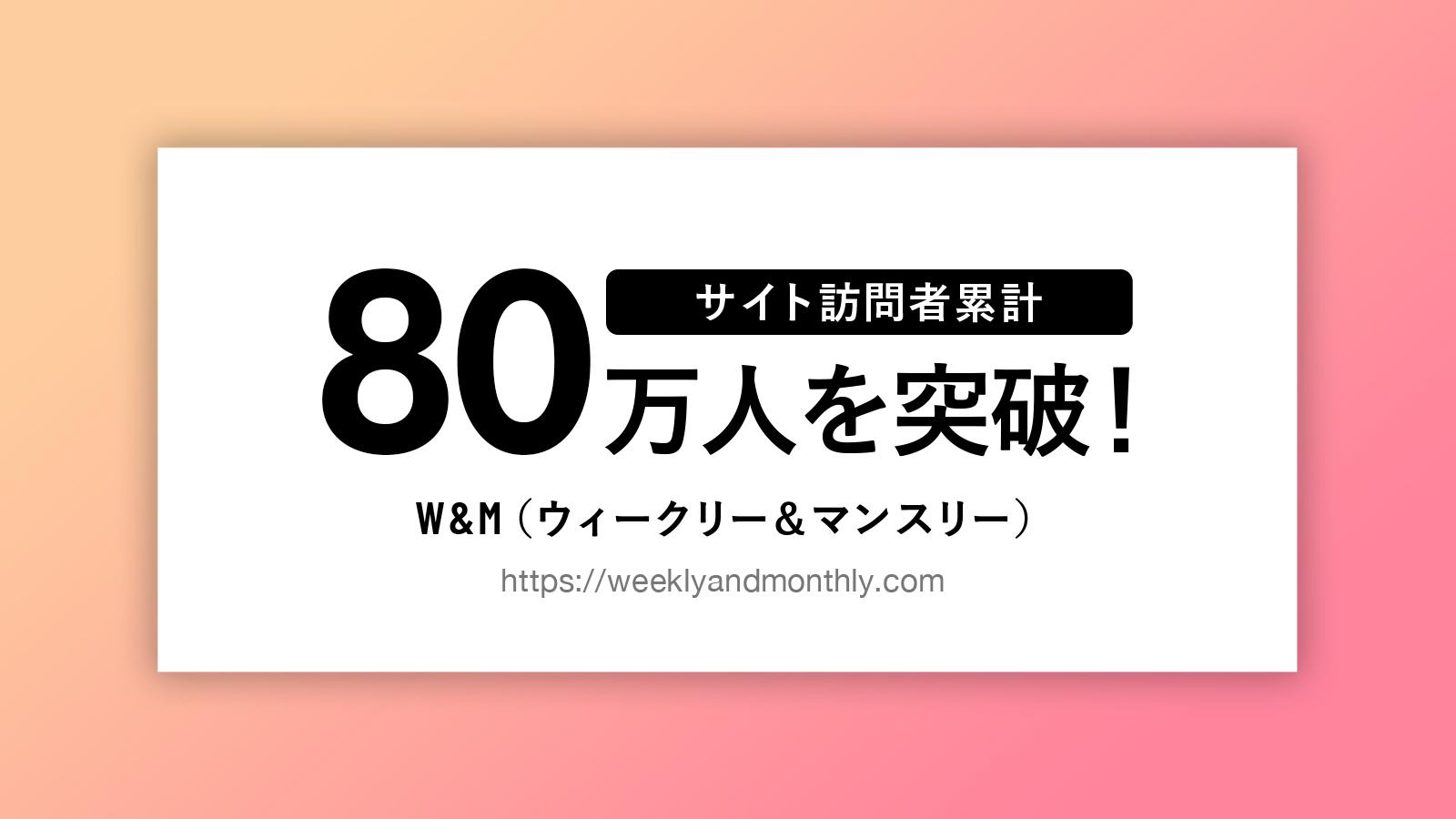 【PR】W&M(ウィークリー &マンスリー) サイト訪問者累計80万人を突破!