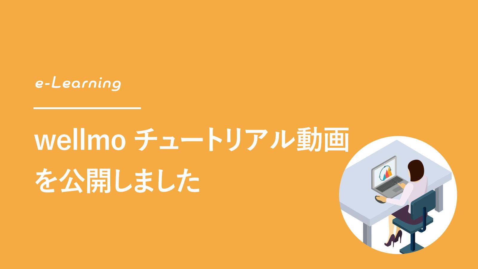マンスリー予約管理システム「wellmo(ウェルモ)」のチュートリアル動画を公開しました