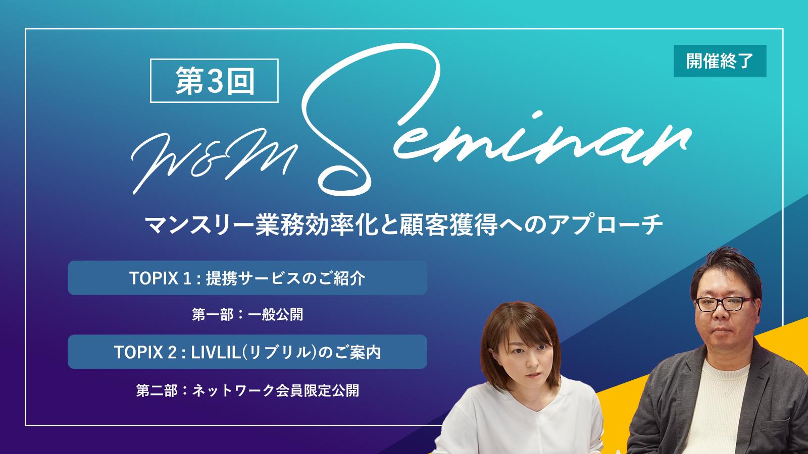 【開催レポート】2月18日(木)、第3回W&Mセミナーを開催いたしました
