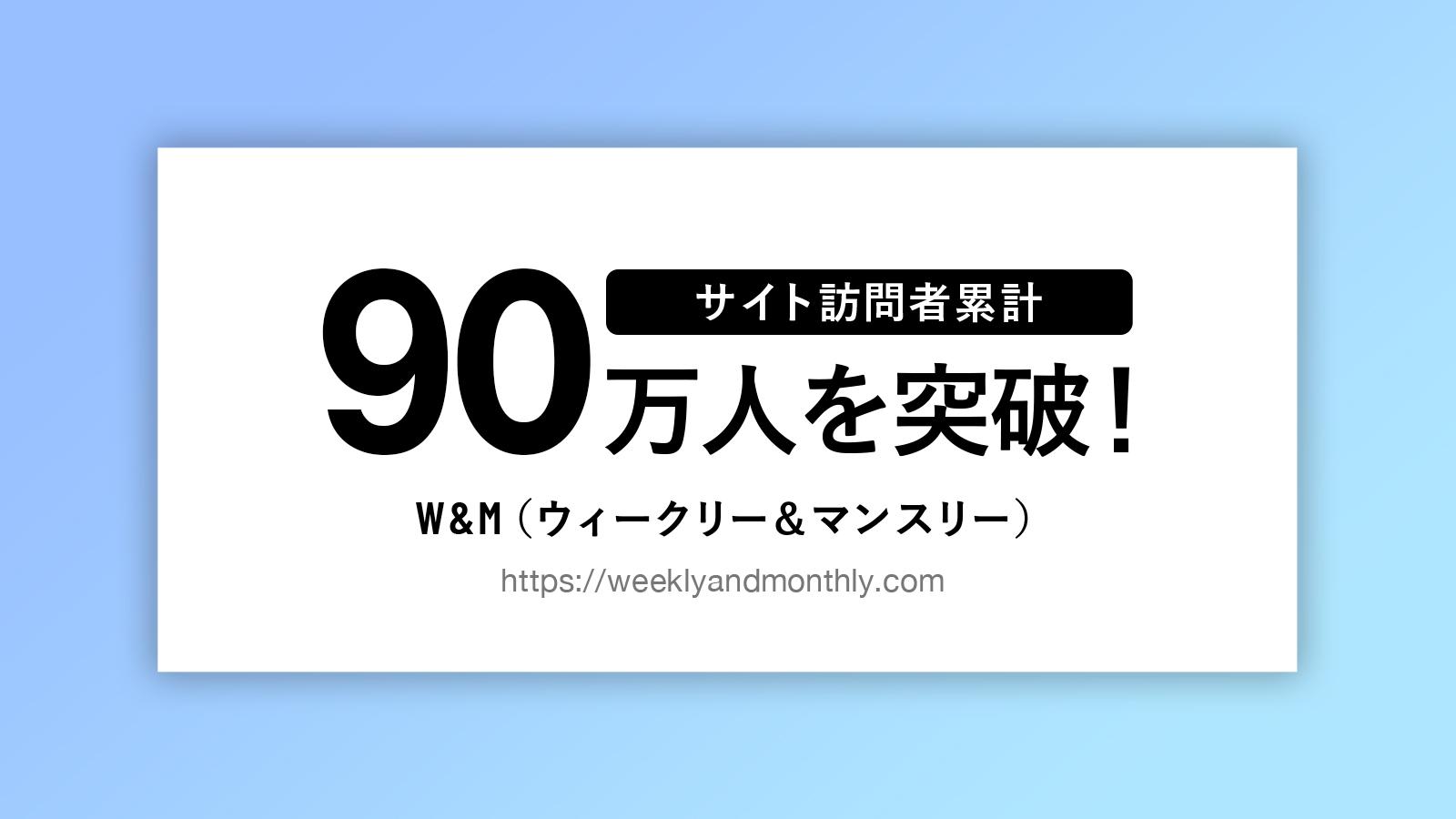【PR】W&M(ウィークリー &マンスリー) サイト訪問者累計90万人を突破!