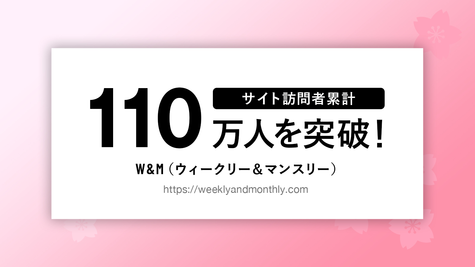 【PR】W&M(ウィークリー &マンスリー) サイト訪問者累計110万人を突破!