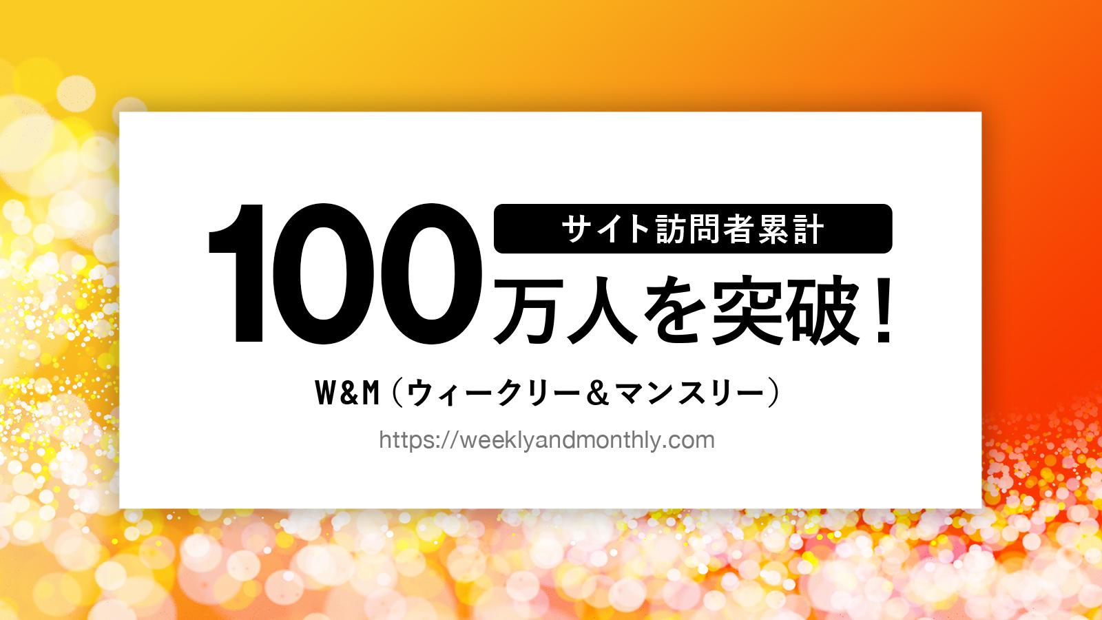 【PR】W&M(ウィークリー &マンスリー) サイト訪問者累計100万人を突破!
