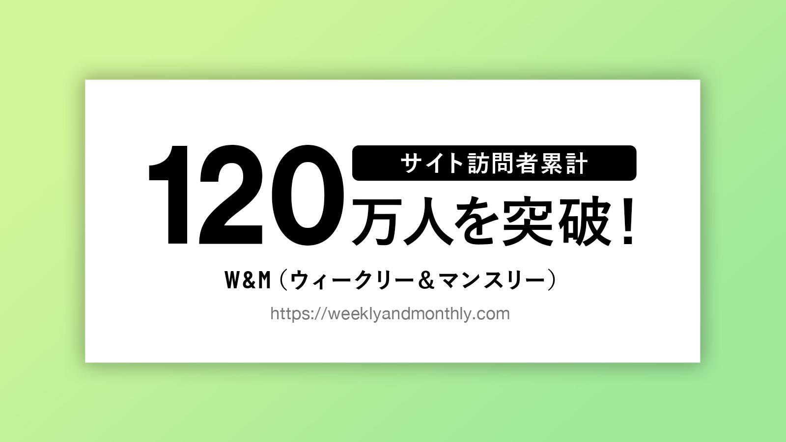 【PR】W&M(ウィークリー &マンスリー) サイト訪問者累計120万人を突破!