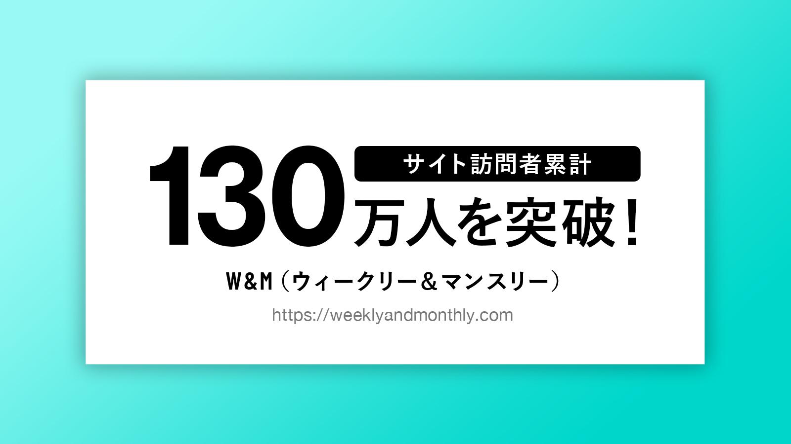 【PR】W&M(ウィークリー &マンスリー) サイト訪問者累計130万人を突破!