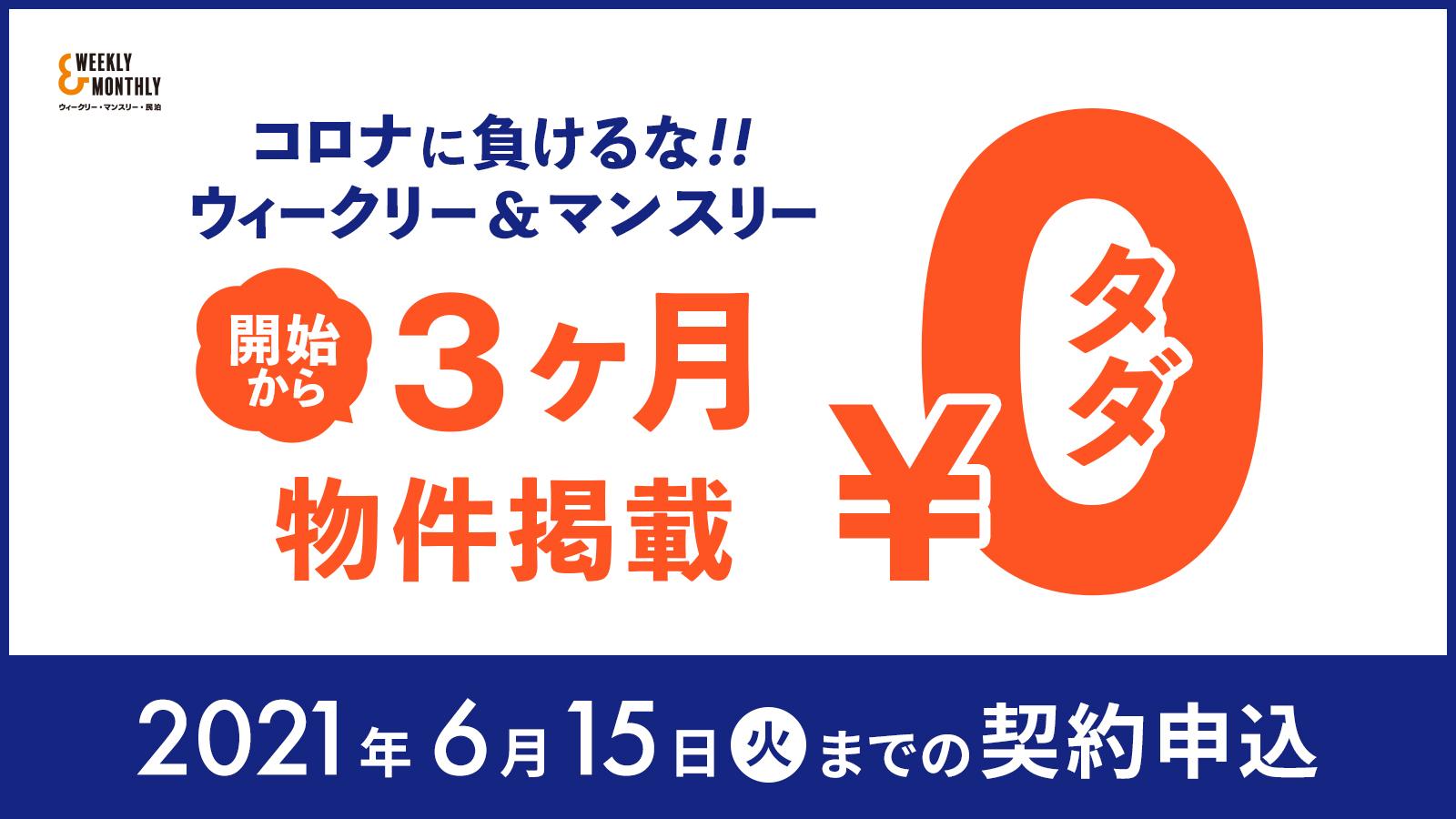 【PR】3ヶ月無料で掲載【コロナに負けるな!ウィークリー&マンスリー応援キャンペーン】を本日より開始