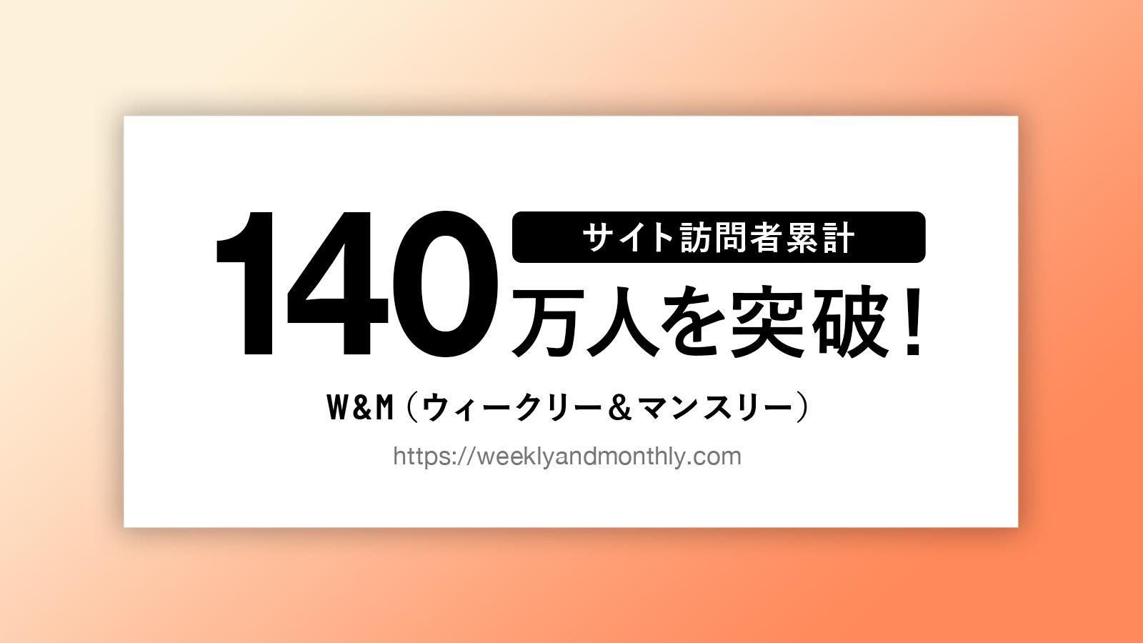 【PR】W&M(ウィークリー &マンスリー) サイト訪問者累計140万人を突破!