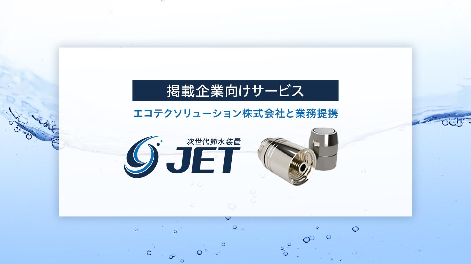 【PR】Weekly&Monthly株式会社、節水装置「JET」を提供するエコテクソリューション株式会社と提携開始!導入により水道光熱費の削減が可能に。