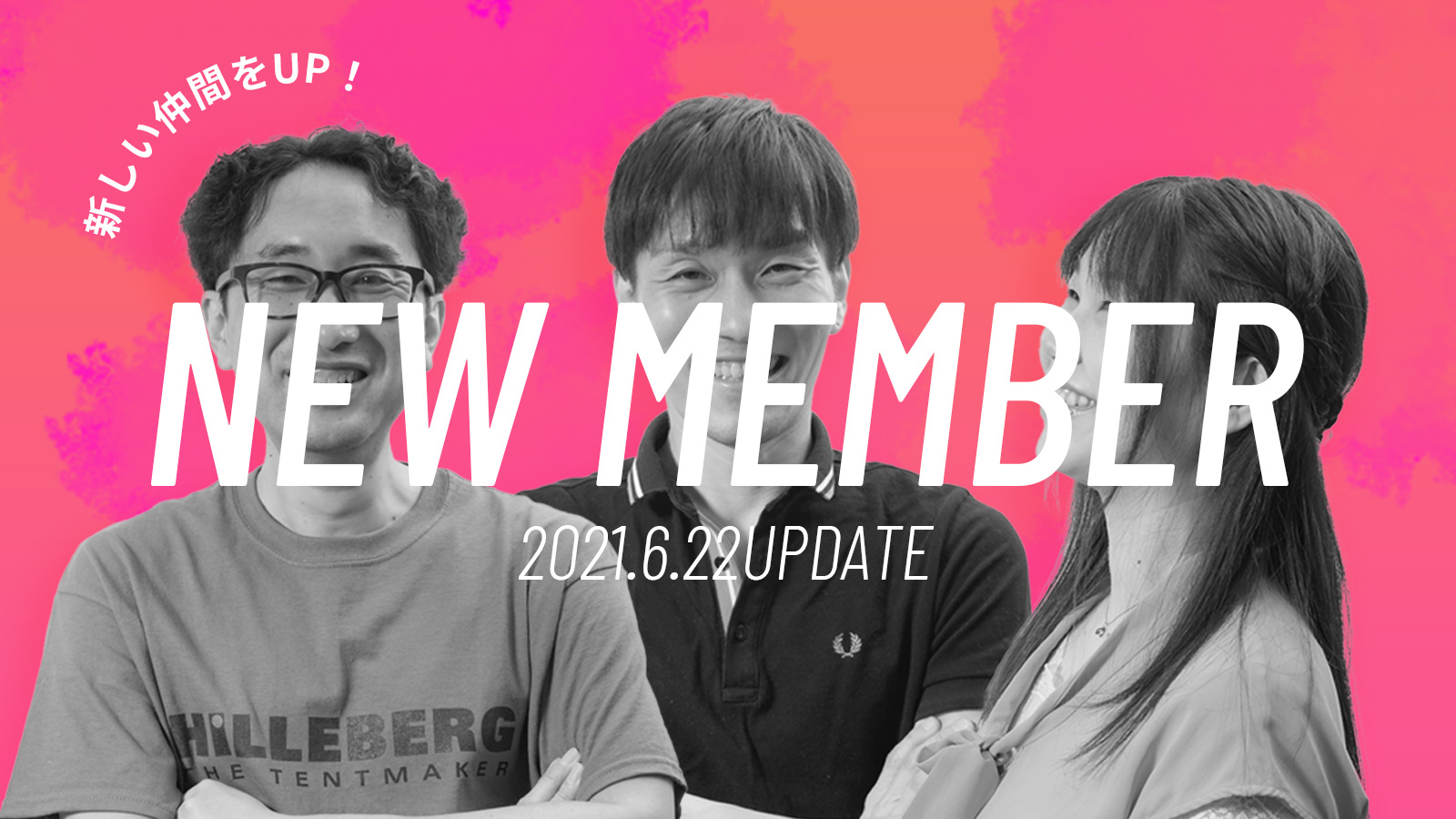 【お知らせ】新メンバー加入!メンバー紹介ページを更新しました