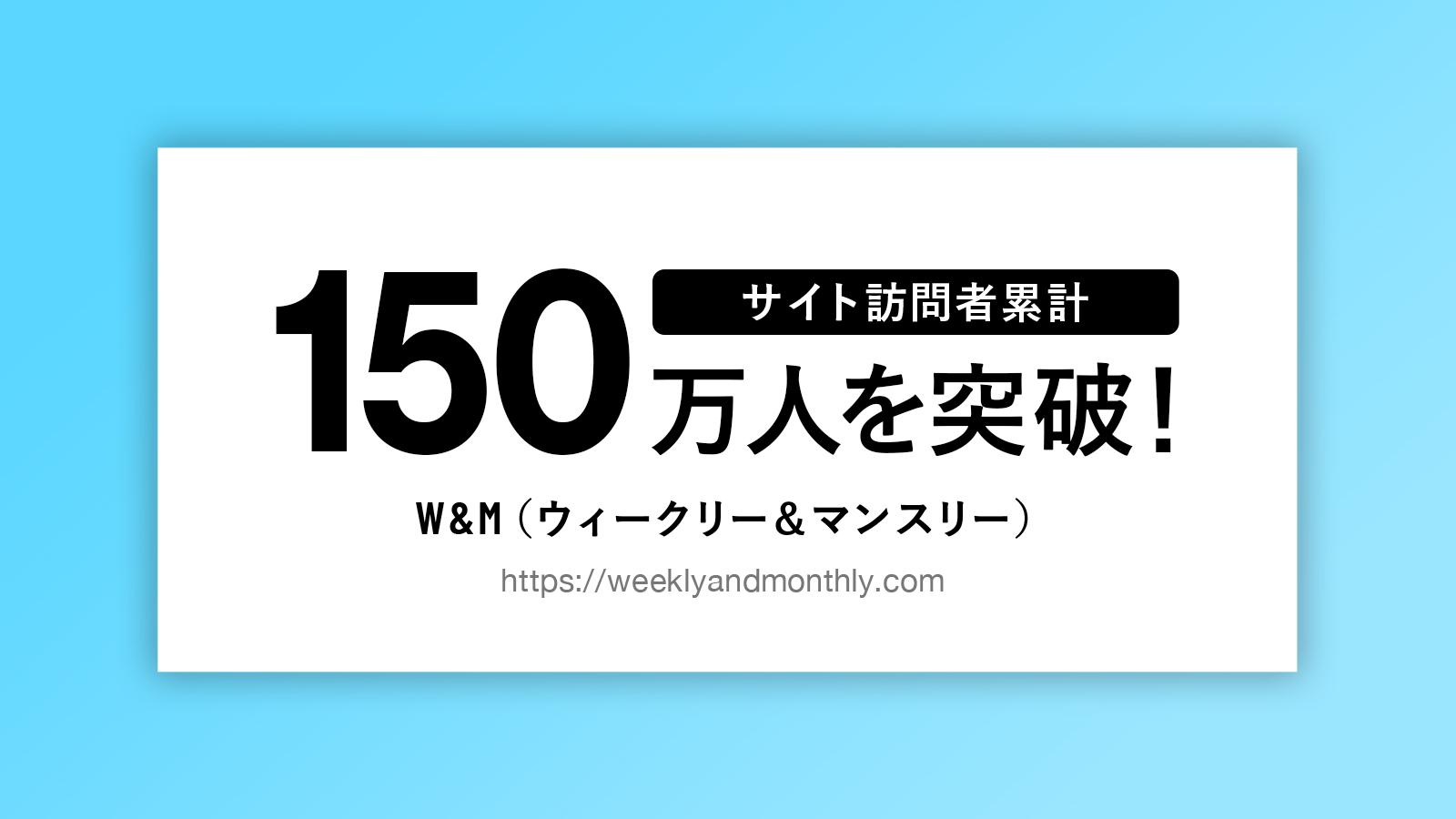 【PR】W&M(ウィークリー &マンスリー) サイト訪問者累計150万人を突破!