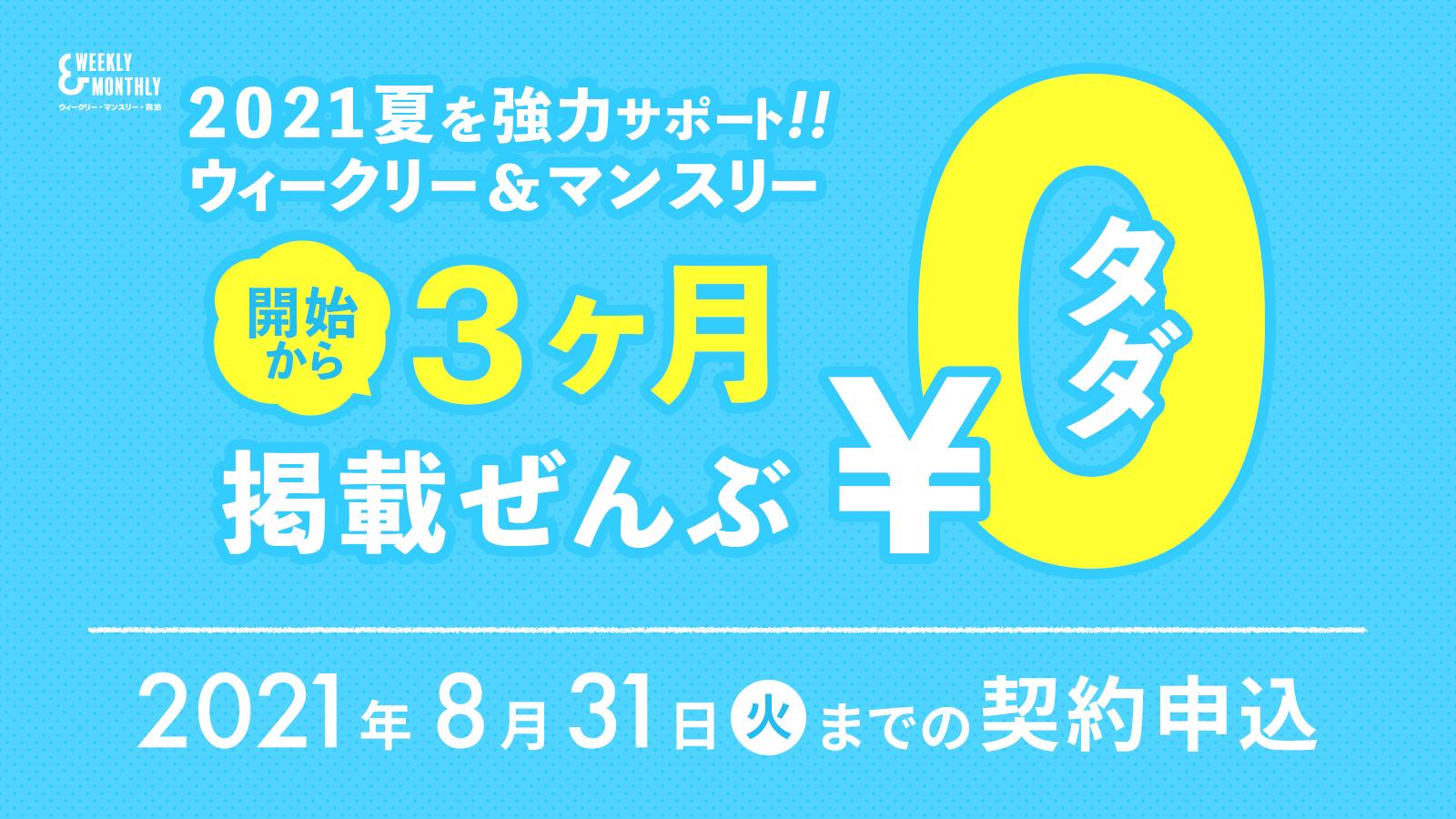 【PR】3ヶ月無料で掲載「2021夏を強力サポート!!ウィークリー&マンスリー掲載応援キャンペーン」を開始